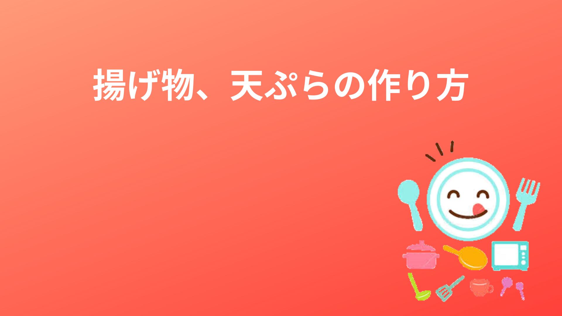 揚げ物、天ぷらの作り方