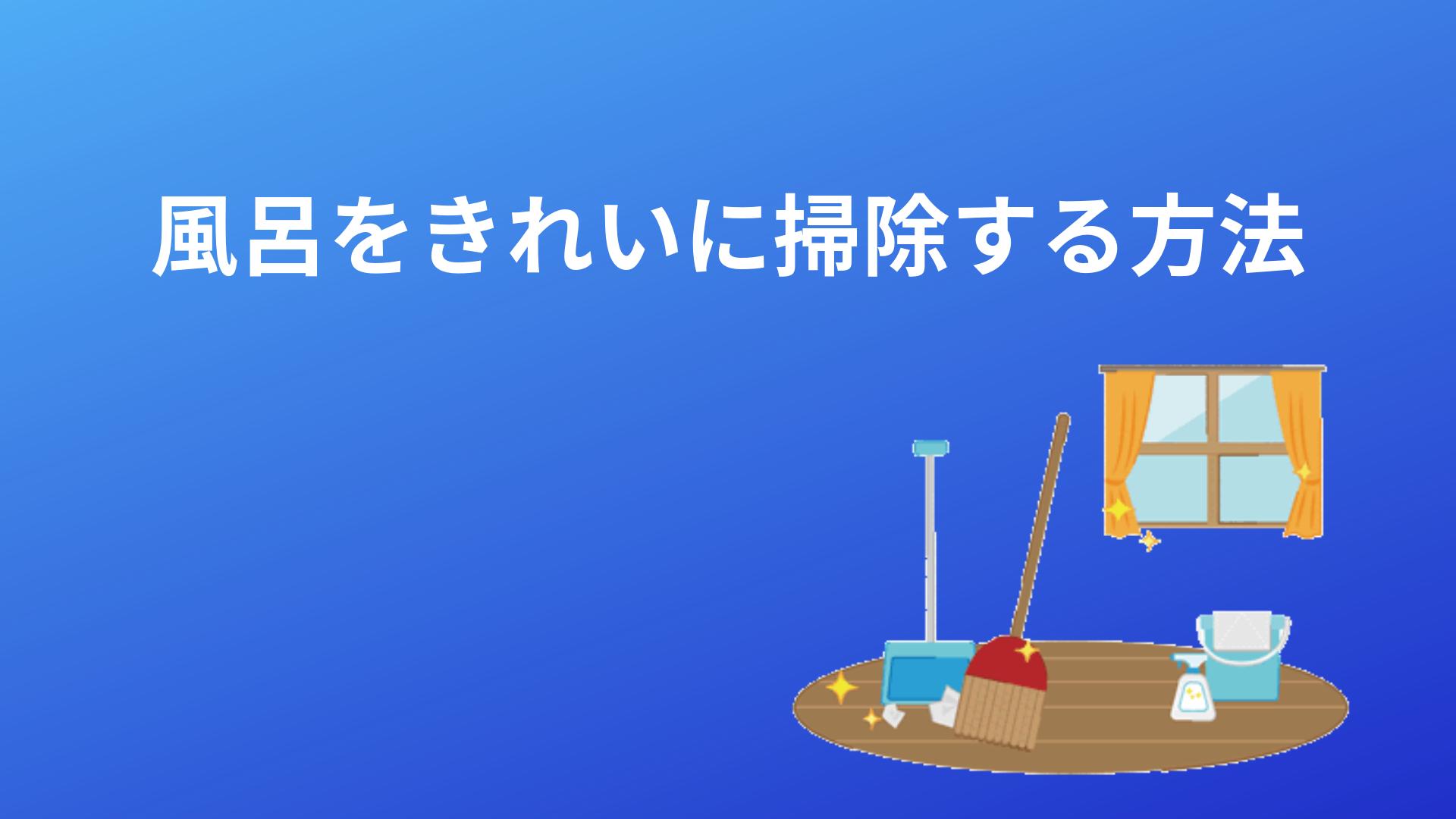 風呂をきれいに掃除する方法