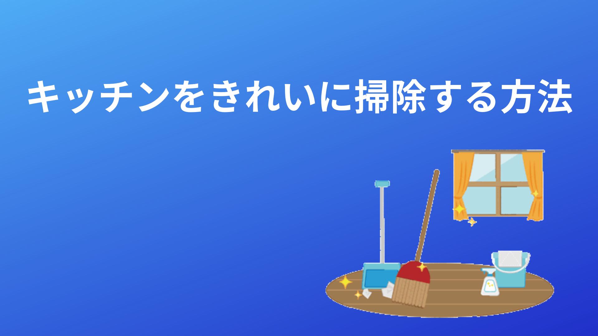 キッチンをきれいに掃除する方法