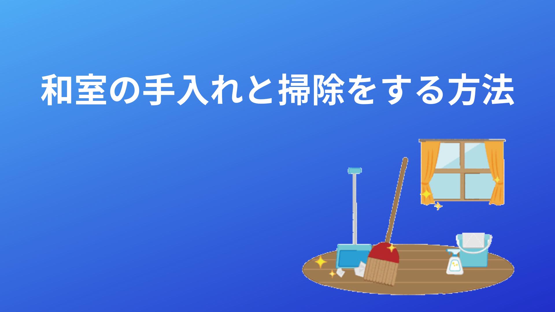 和室の手入れと掃除をする方法