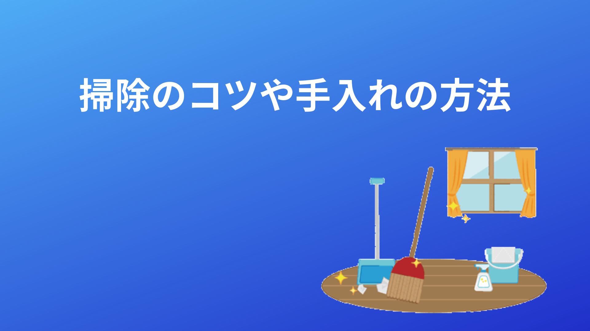 掃除のコツや手入れの方法