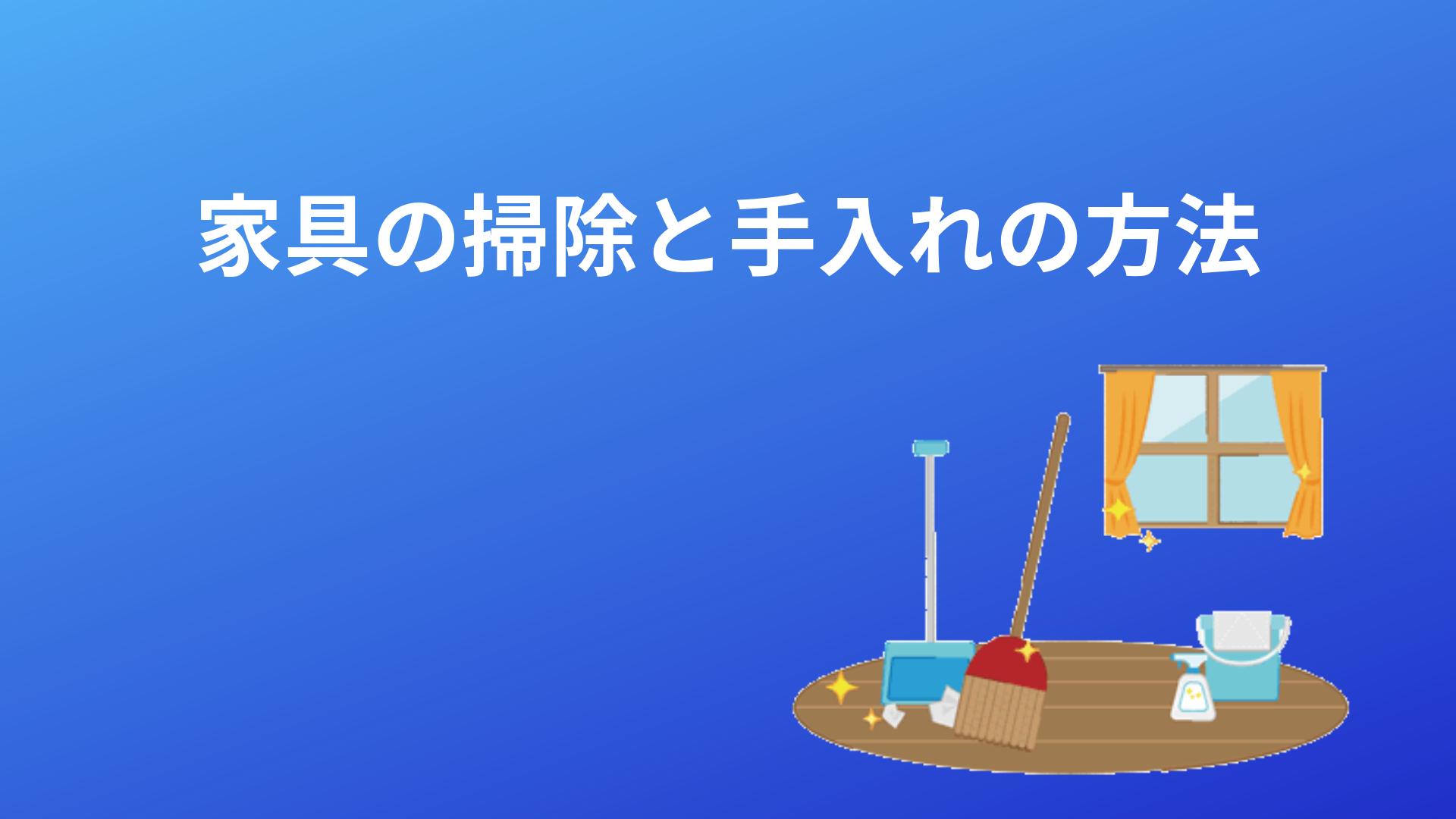 家具の掃除と手入れの方法